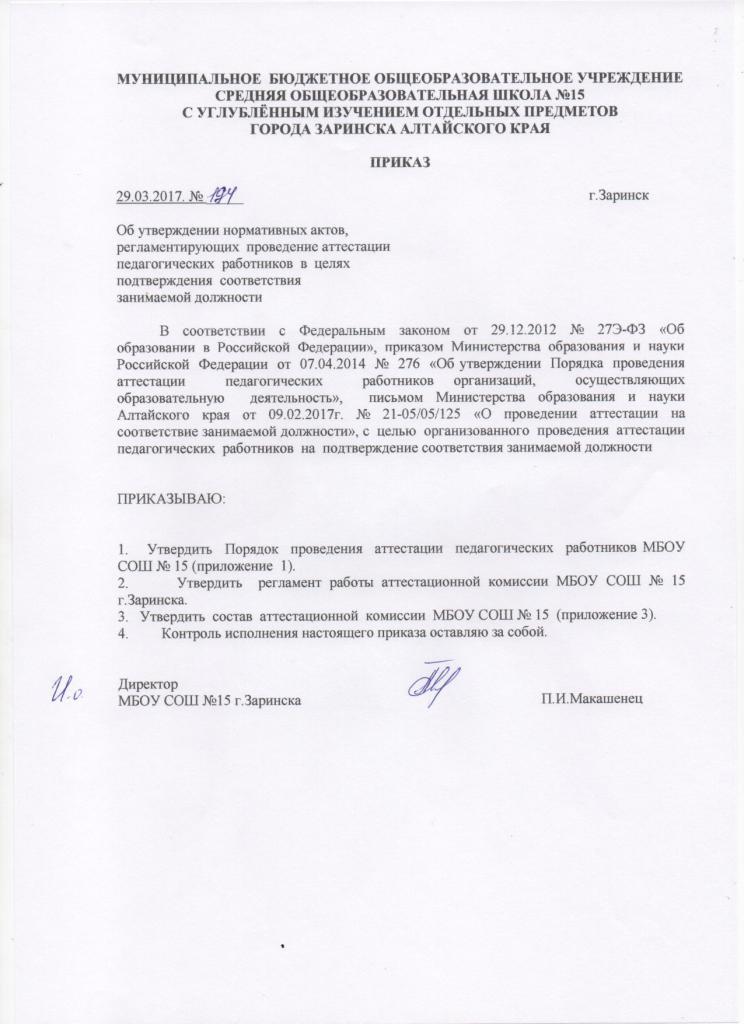 Аттестация педагогических работников « детская школа искусств.