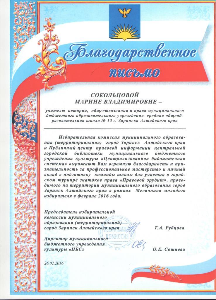 d41379c1290d команду школы №15 города Заринска в городском турнире знатоков